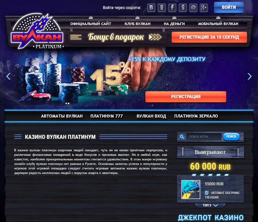 вулкан платинум официальный сайт личный кабинет
